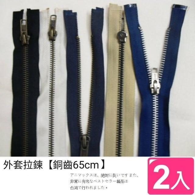【Ainmax 艾買氏】外套拉鍊 銅齒 65cm 百搭款(2入)