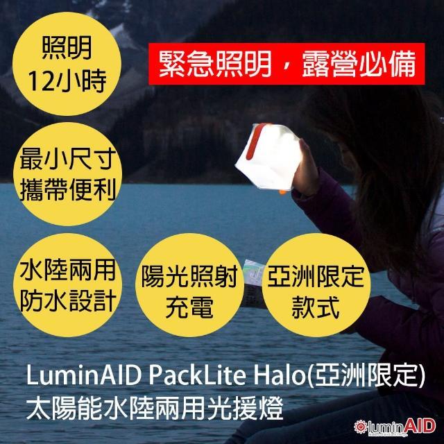 【LuminAID】PackLite Halo 太陽能水陸兩用LED露營燈(USB燈 求生 露營 戶外 急難 地震包)