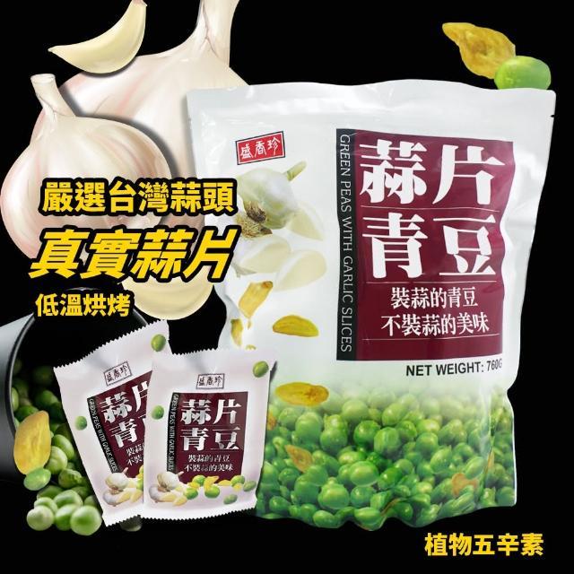 【盛香珍】蒜片青豆(760g)