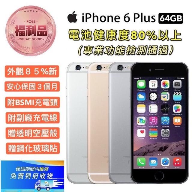 【智慧型手機】Apple iPhone 6 Plus 64GB