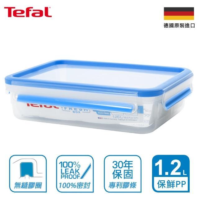 【Tefal 特福】德國EMSA原裝MasterSeal 無縫膠圈PP保鮮盒 1.2L(30年保固)