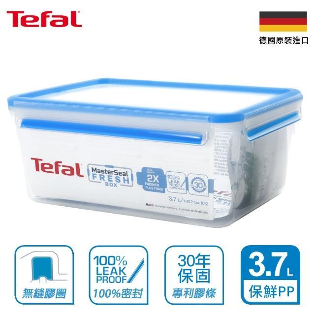 【Tefal 特福】德國EMSA原裝MasterSeal 無縫膠圈PP保鮮盒 3.7L(30年保固)
