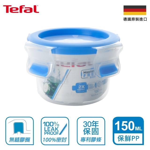 【Tefal 特福】德國EMSA原裝MasterSeal 無縫膠圈PP保鮮盒 圓型150ML(30年保固)