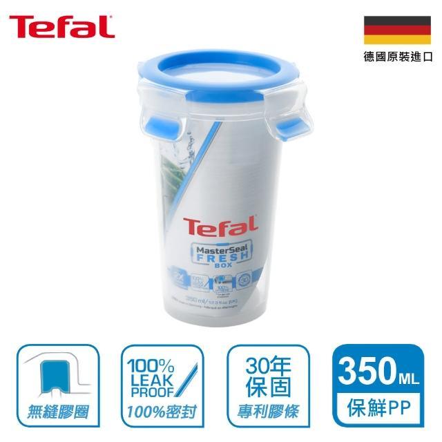 【Tefal 特福】德國EMSA原裝MasterSeal 無縫膠圈PP保鮮盒 圓型350ML -輕便水杯(30年保固)