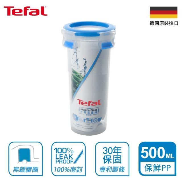 【Tefal 特福】德國EMSA原裝MasterSeal 無縫膠圈PP保鮮盒 圓型500ML-輕便水杯(30年保固)