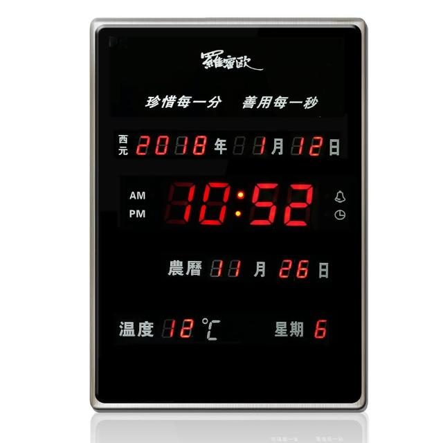 【羅蜜歐】LED數位萬年曆電子鐘 NEW-788(直式)