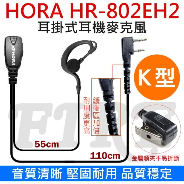 【HORA】HR-802EH2 無線電對講機用 耳掛式 耳機麥克風(久戴舒適 耐扯 HR802EH2)