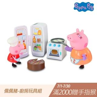 【Peppa Pig 粉紅豬】廚房玩具組(PE06148)