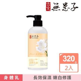 【古寶無患子】美肌修護保濕身體乳液320gx2入(乳木果油/木梨與小蒼蘭身體乳液320g)