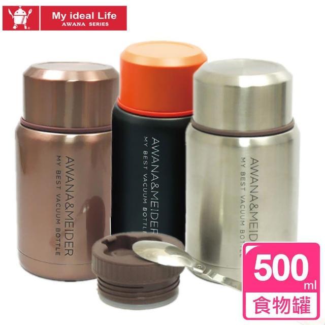【AWANA】不鏽鋼#304真空保溫燜燒杯食物罐ML-500B(500ml)