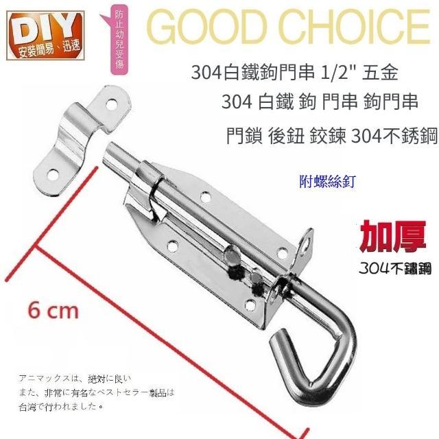 【Ainmax 艾買氏】3吋門後鐵製插銷(1入 附螺絲釘)