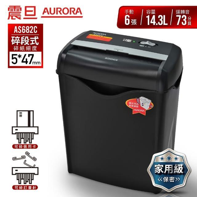 【AURORA 震旦】6張碎段式雙功能碎紙機(AS682C)