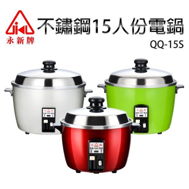 【永新牌】不鏽鋼15人份電鍋(QQ-15S)