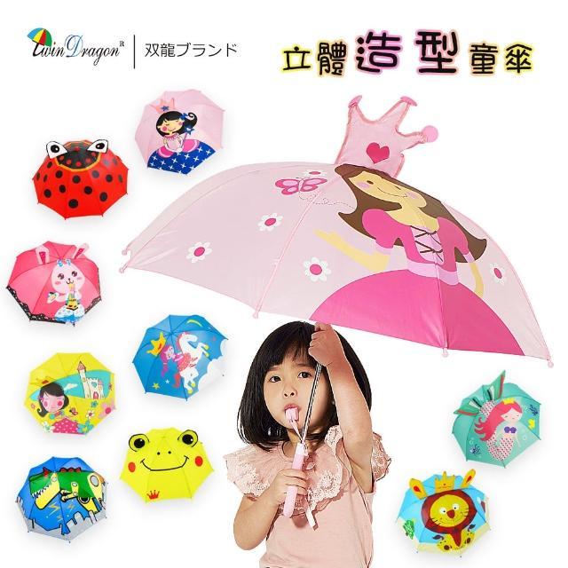 【雙龍牌】立體造型可愛兒童傘自動傘 安全童傘(兔子恐龍跑車瓢蟲獅子青蛙公主傘D0001)