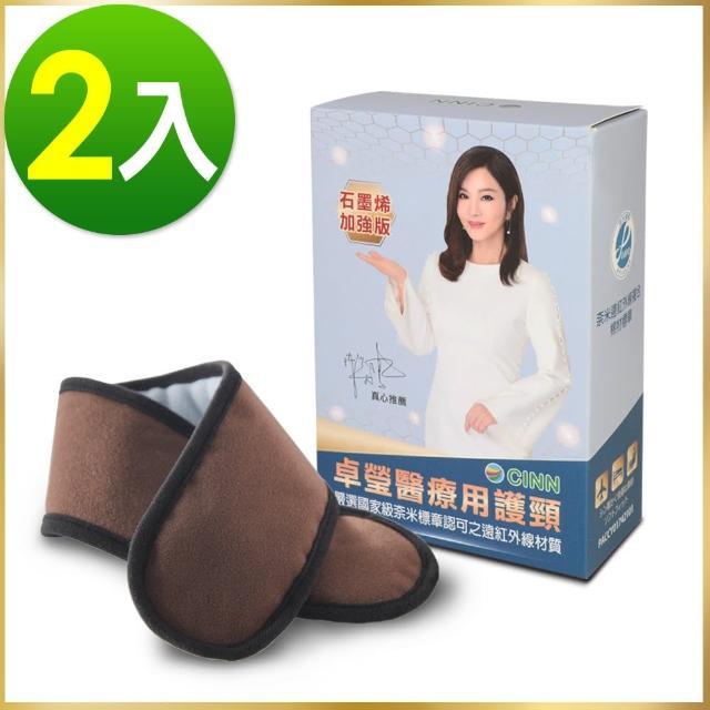 【卓瑩】奈米遠紅外線脖圍(未滅菌)