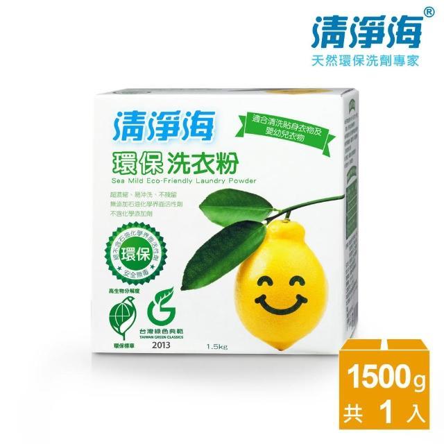 【清淨海】檸檬系列環保洗衣粉 1.5kg