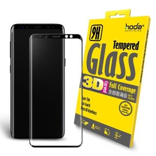 【HODA】Samsung Galaxy S9 3D全曲面滿版9H鋼化玻璃保護貼