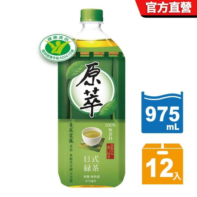 【原萃】日式綠茶975ml(12入)