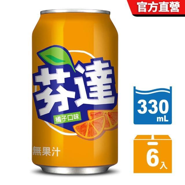 【芬達】橘子汽水易開罐330ml(6入)