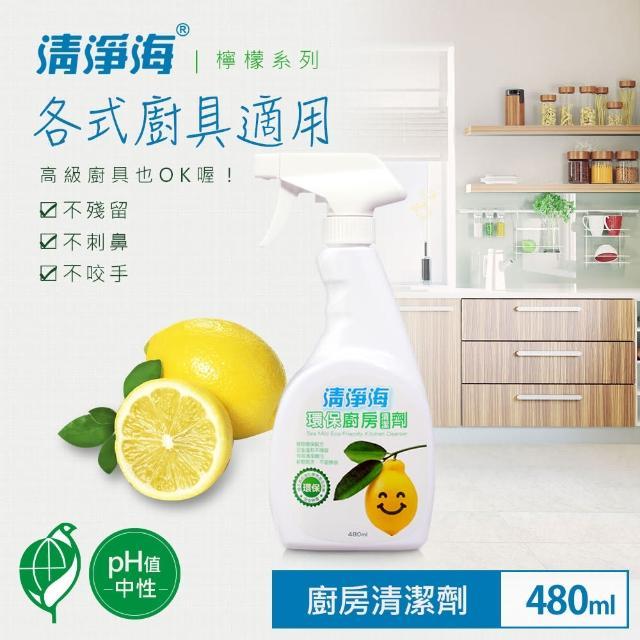 【清淨海】檸檬系列環保廚房清潔劑 480ml
