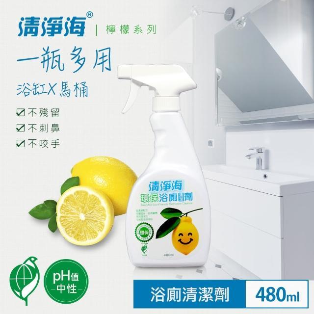 【清淨海】檸檬系列環保浴廁清潔劑 480ml