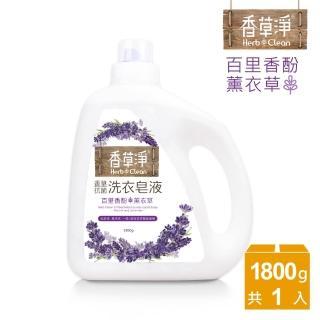抑菌力99.9%【清淨海】香草淨系列環保抗菌洗衣皂液-百里香酚+薰衣草 1800g