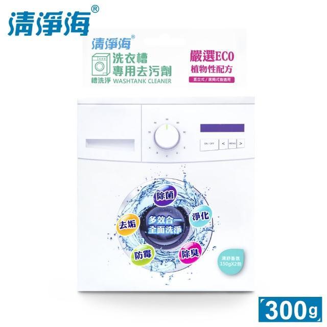 【清淨海】槽洗淨 洗衣槽專用去污劑 300g