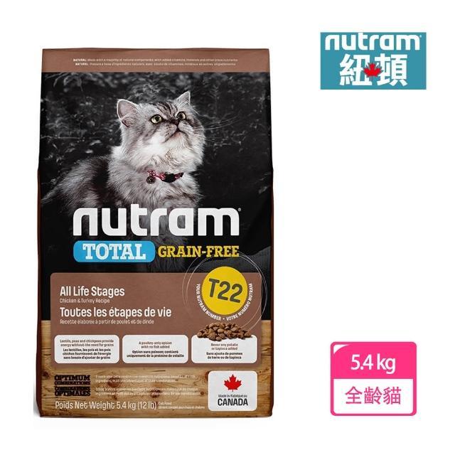 【Nutram 紐頓】T22無穀全貓火雞肉-6.8kg(無穀全能系列)