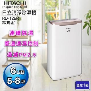 【HITACHI 日立】日立6公升除濕機(RD-12BR)