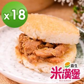 【喜生】濃郁香Q米漢堡6盒共18入(三杯雞/牛蒡雞/日式牛丼/沙茶牛肉/和風豬/黑胡椒豬)