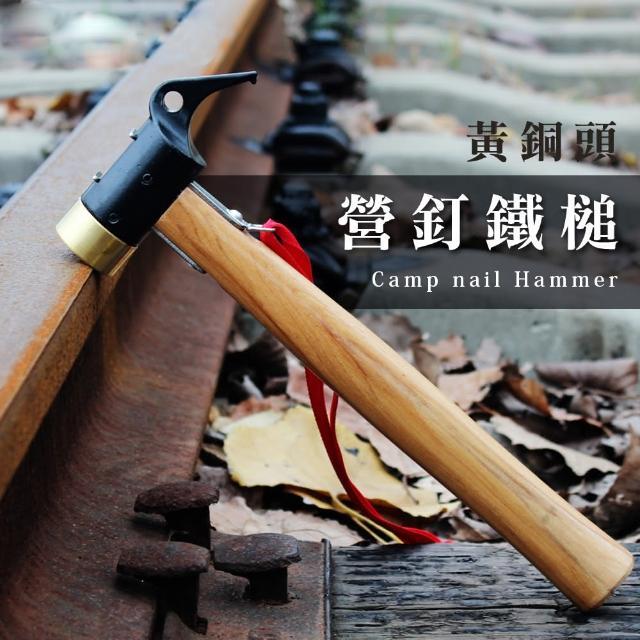 【索樂生活】SELPA戶外露營強化黃銅頭營釘鐵槌(銅頭營槌鐵槌榔頭營釘鎚帳篷槌拔釘鎚營釘地釘營槌推薦)