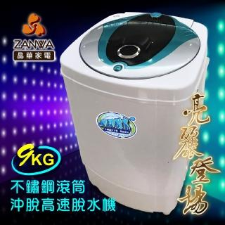 ZANWA 晶華 9KG大容量 不�袗�滾筒可沖脫 高速靜音脫水機(防滑/防震ZW-T57)