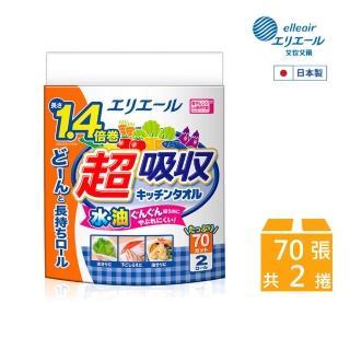 【日本大王】elleair 超吸收廚房紙巾(70抽/ 2捲)