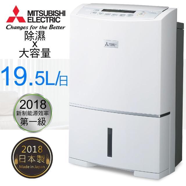 【MITSUBISHI 三菱】19.5公升日本原装大容量强力型除湿机MJ-E195HM(MJ-E195HM)