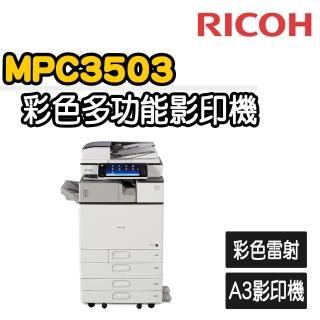 【RICOH】MP-C3503數位彩色多功能影印機(福利機)
