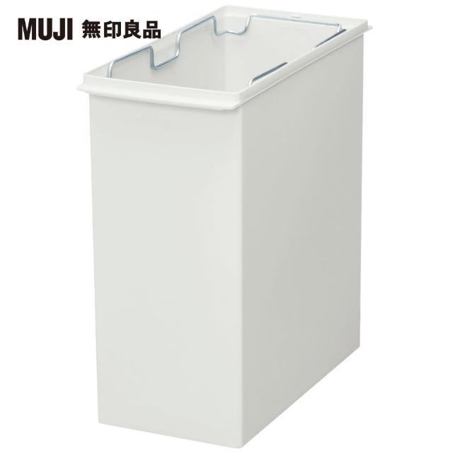 【MUJI 無印良品】PP上蓋可選式垃圾桶/小/20L袋用