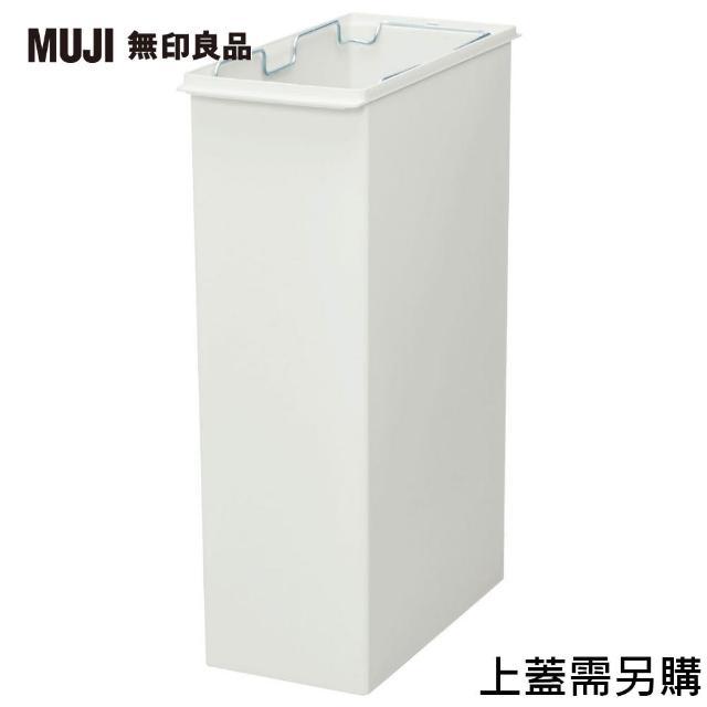 【MUJI 無印良品】PP上蓋可選式垃圾桶/大/30L袋用