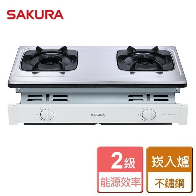 【SAKURA 櫻花】雙內焰安全爐 崁入式瓦斯爐(G-6513S)