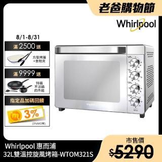 【09/19-09/30滿額送好禮】Whirlpool惠而浦
