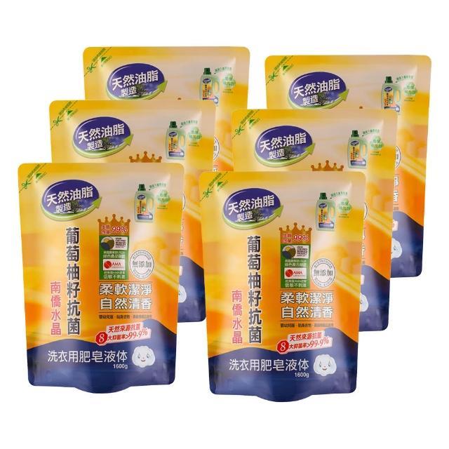 【南僑】水晶葡萄柚籽抗菌洗衣液体補充包1600g x6包/箱型(SGS檢驗抑 菌率99.99%)