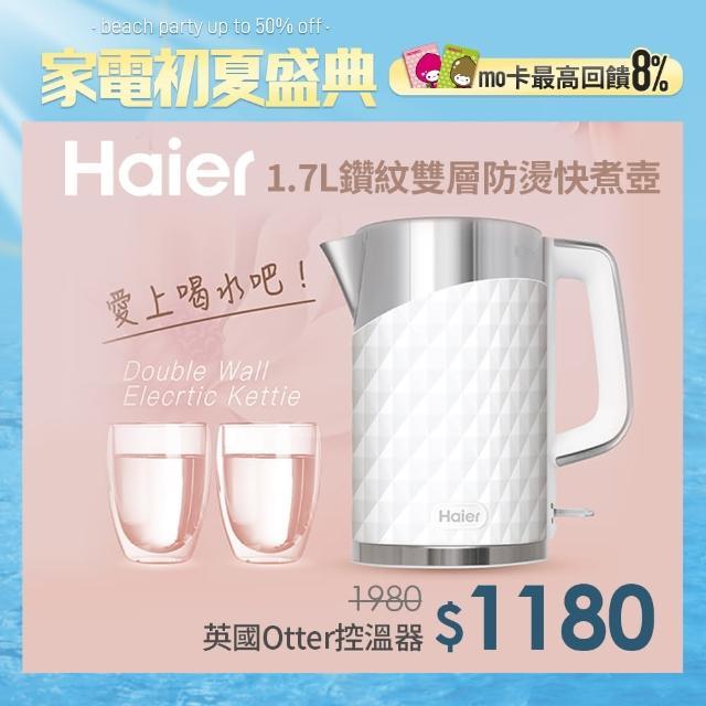 【Haier 海爾】1.7L鑽紋雙層防燙快煮壺-高雅白(快煮壺)