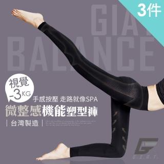 【GIAT】視覺-3KG。台灣製微整感機能塑型褲(買2送1件組)