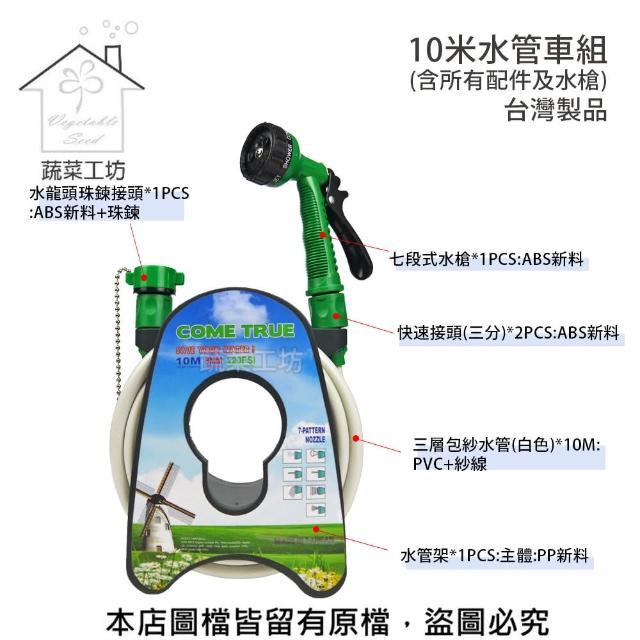 【蔬菜工坊】10米水管車組(含所有配件及水槍)