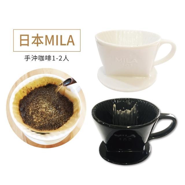 【ikuk】日本Mila陶瓷濾杯101(手沖咖啡1-2人)