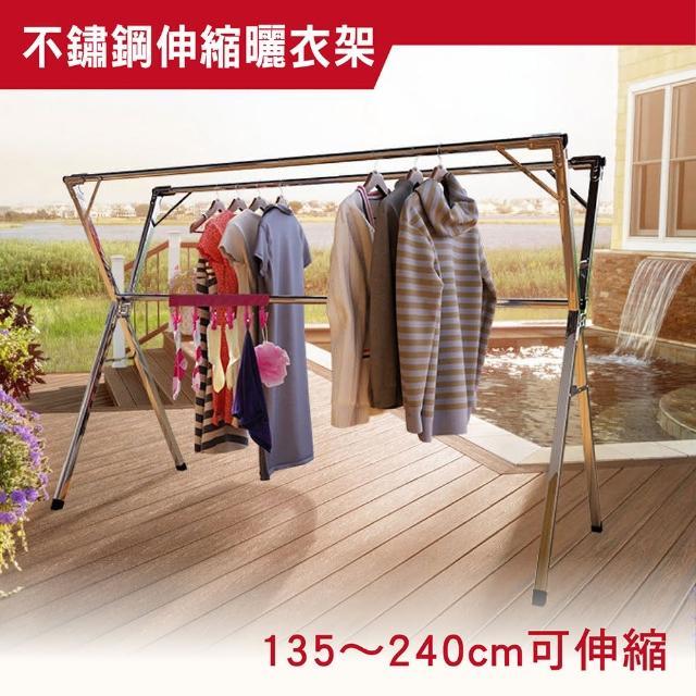 【彬彬小鋪】免安裝不銹鋼X型曬衣架2.4米(免安裝任意伸縮)