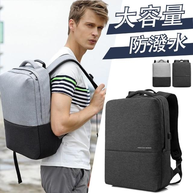 【I Fun】韓版USB充電16寸電腦大容量防盜暗袋雙肩包(防潑水電腦包)