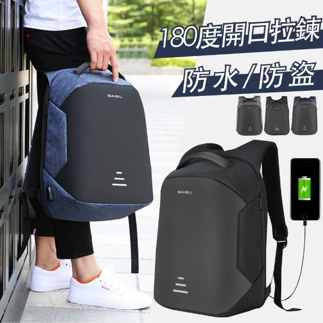 【I Fun】防水防盜USB充電16吋大開口電腦包(雙肩包 可固定於行李箱)