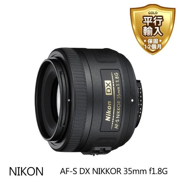 【Nikon 尼康】AF-S DX Nikkor 35mm F1.8G(平行輸入-彩盒)