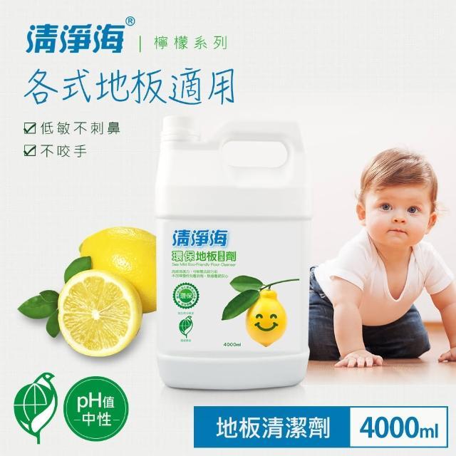 【清淨海】檸檬系列環保地板清潔劑 4000ml