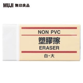 【MUJI 無印良品】塑膠擦/白.大